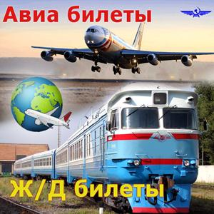 Авиа- и ж/д билеты Петровска