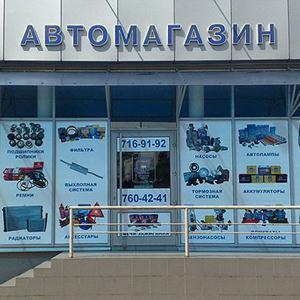 Автомагазины Петровска