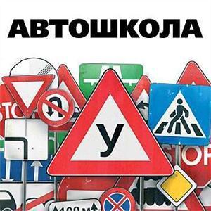 Автошколы Петровска