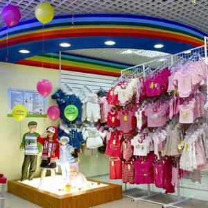 Детские магазины Петровска