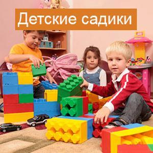 Детские сады Петровска