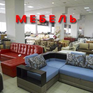 Магазины мебели Петровска
