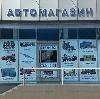 Автомагазины в Петровске