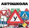 Автошколы в Петровске