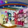 Детские магазины в Петровске