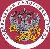 Налоговые инспекции, службы в Петровске