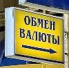 Обмен валют в Петровске
