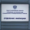 Отделения полиции в Петровске