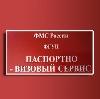 Паспортно-визовые службы в Петровске