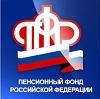 Пенсионные фонды в Петровске
