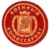 Военкоматы, комиссариаты в Петровске