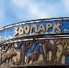 Зоопарки в Петровске