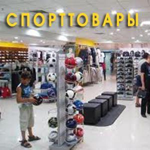 Спортивные магазины Петровска