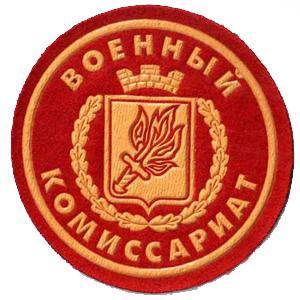 Военкоматы, комиссариаты Петровска