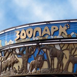 Зоопарки Петровска